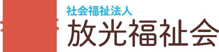 ひかり保育園、瀬戸北保育園、ひかりみつる保育園を瀬戸市内で運営する放光福祉会